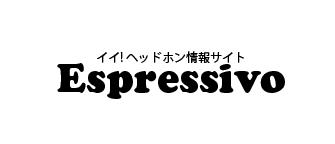 Espressivo -イイ!ヘッドホン情報サイト-